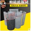 塑料粉碎机筛网塑料破碎机筛网粉碎机破碎机打料机筛网过滤网筛